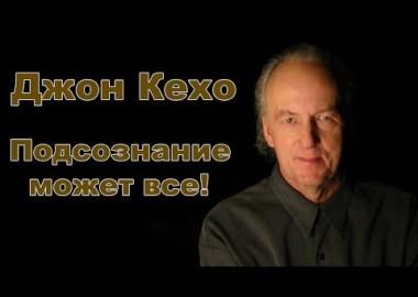 Книга Подсознание может все, Джон Кехо — Симорон всея Планеты