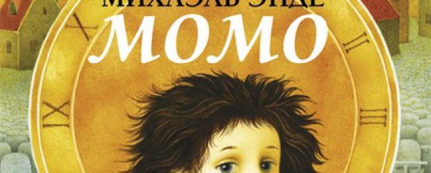 Михаэль Энде «Момо» — Симорон всея Планеты