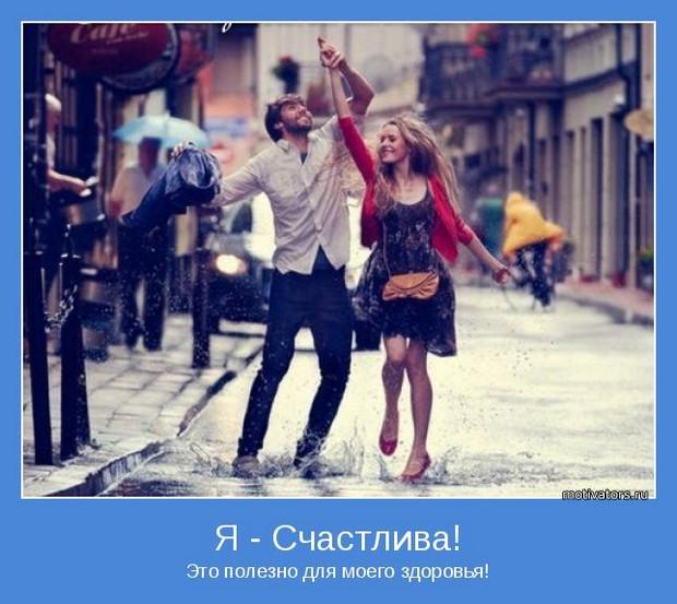 Я счастлива!
