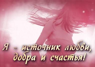 Я источник любви, добра и счастья!