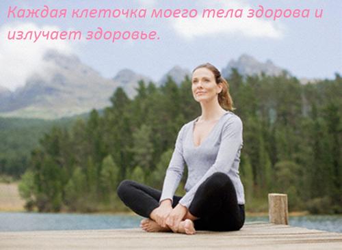 Аффирмации на красоту и здоровье