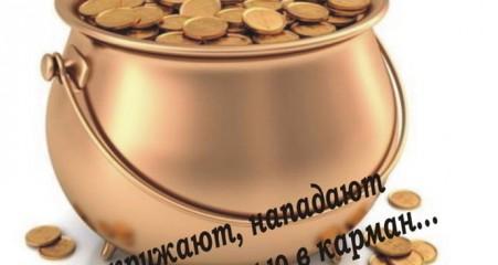 Горшочек с золотом — Симорон всея Планеты