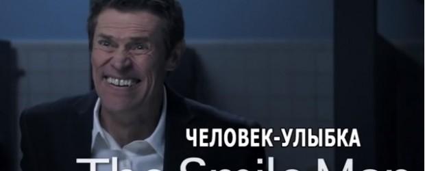 Короткометражный фильм Человек улыбка — Симорон всея Планеты