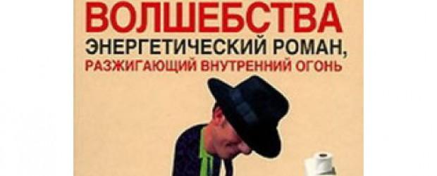 Книга «Фейерверк волшебства», Долохов иГурангов