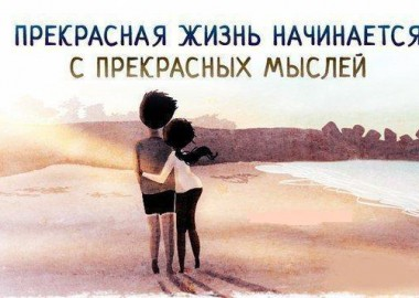 Прекрасная жизнь начинается с прекрасных мыслей