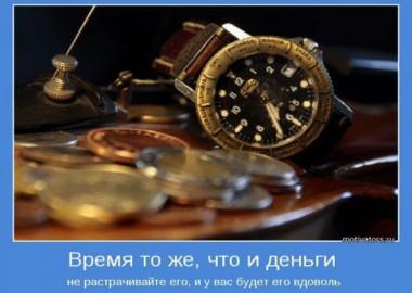 Время — то же, что и деньги