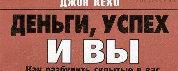 Джон Кехо «Деньги, успех ивы»