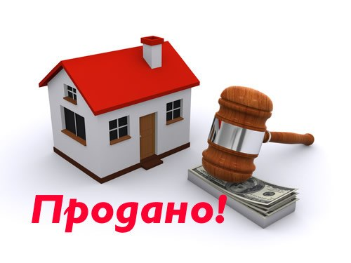 ритуалы для продажи квартиры
